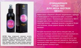 Cпрей BioTrim NEO 1